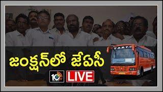 LIVE: జంక్షన్లో జేఏసీ | Special Debate On TSRTC Strike  News