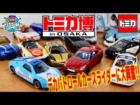 トミカ博2019 in OSAKA パトカー多めデカパトロールカースライダー 組立工場 トミカつり TOMICA EXPO