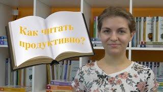 Как читать продуктивно?