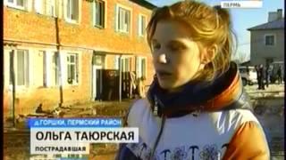 В Пермском крае в жилом доме произошел взрыв бытового газа