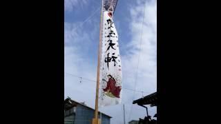 浦安 豊受神社 登り旗
