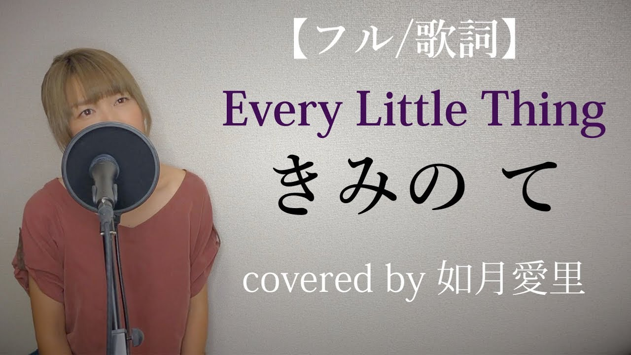 Every Little Thing 『きみの て』 cover 如月愛里 - YouTube