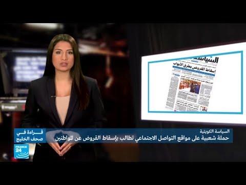 الكويت: حملة شعبية على مواقع التواصل الاجتماعي تطالب بإسقاط القروض عن المواطنين  - 12:55-2018 / 12 / 7