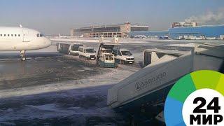 Первые родственники жертв крушения Ан-148 прилетели в Москву - МИР 24