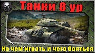Танки 8 ур - На чем играть чего бояться ~ World of Tanks ~
