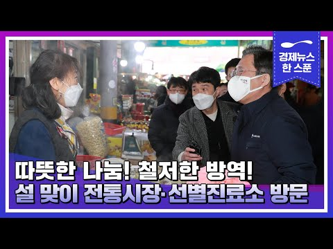 나눔은 따뜻하게 방역은 철저하게! 설 맞이 전통시장·선별진료소 방문 | 경제뉴스 한 스푼