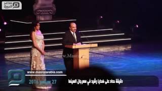 مصر العربية | دقيقة حداد على ضحايا رشيد في مهرجان السينما
