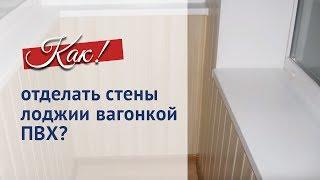 Отделка стен вагонкой ПВХ на лоджии(Подробности на сайте http://www.sformat.ru/catalog/vagonka-pvkh/ Обшивка вагонкой - это нетрудоемкий и относительно