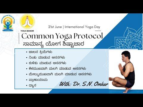 Common Yoga Protocol in Kannada