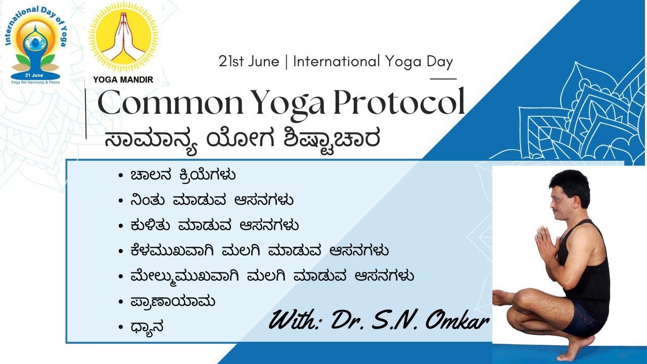 Common Yoga Protocol In Kannada Youtube