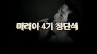 마리아 4기 창단식 (2002年)