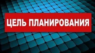Планирование проекта(В этом видеоуроке разбираем особенности планирования проектов. www.pm.sofonov.ru - полный курс по управлению проек..., 2016-05-10T12:36:28.000Z)