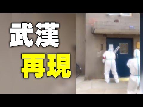 """大连金州重现武汉封城 楼门车门被贴封条 老人""""饿了,想到儿子家吃饭!!""""(组图/4视频)"""