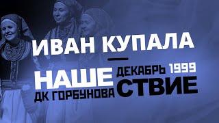 НАШЕСТВИЕ 1999: Иван Купала