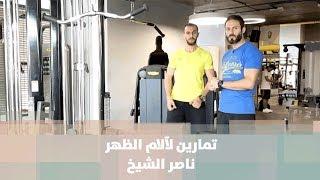 تمارين لآلام الظهر - ناصر الشيخ