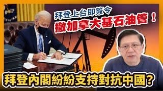 拜登上台即簽令撤加拿大基石油管拜登內閣紛紛支持對抗中國〈蕭若元蕭氏新聞台〉20210123