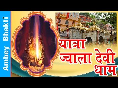 Sampurna Yatra ||  Ma Jwala Devi Dham || Story Of Dhyanu Bhagat || Documentary # Ambey Bhakti