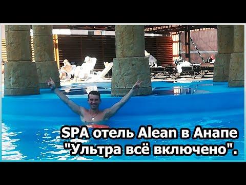 """Alean в Анапе - семейный SPA отель """"Ультра всё включено"""" [№42]"""