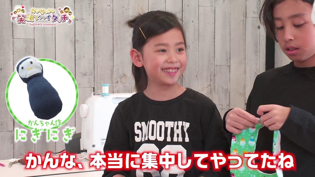 【総集編】カジサックの笑顔でハイタッチ