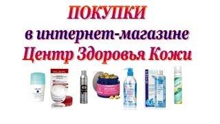 Интернет-покупки в Центре Здоровья Кожи + АКЦИЯ / скидки(, 2014-02-18T17:52:14.000Z)
