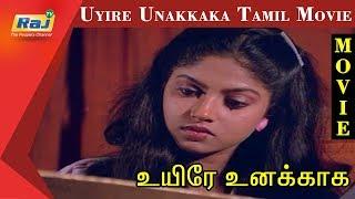 Uyire Unakkaka HD | Mohan | Nadhiya | Tamil Full Movie HD | RajTv