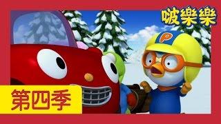 [小企鹅啵樂樂]第四季 第1集 神奇的汽車豆豆