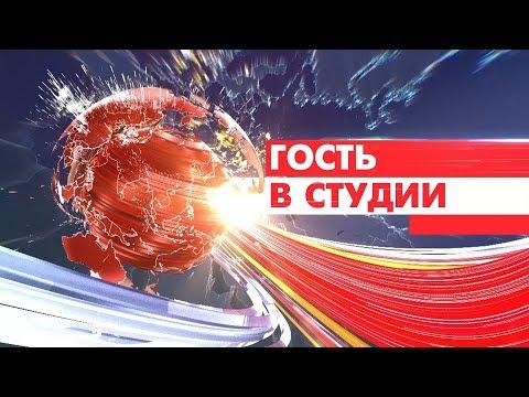 Гость в студии: Салищева Татьяна Юрьевна