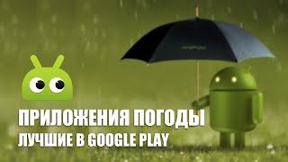 видео 10 лучших приложений и виджетов погоды для андроид