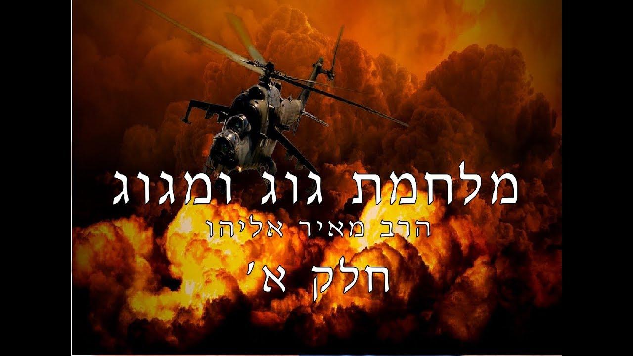 הרב מאיר אליהו  - מלחמת גוג ומגוג - חלק א׳