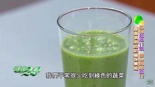 超簡單!自製「美白綠拿鐵」健康2.0