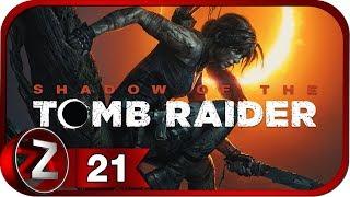 Shadow of the Tomb Raider Прохождение на русском #21 - Миссия святого Хуана [FullHD|PC]