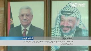 غزة: الانتخابات المحلية تضع فتح في مواجهة حماس من جديد أمام اختبار صناديق الاقتراع