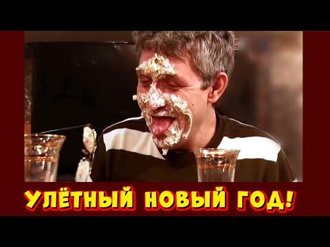 Виктор Тартанов - Улётный Новый Год! (Official Video)