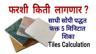 Tile Calculation - H๐w to Calculate the Number of Tiles | फरशी टाईल्स किती लागतील #skillinmarathi