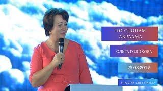 По стопам Авраама. Ольга Голикова. 25 августа 2019 года