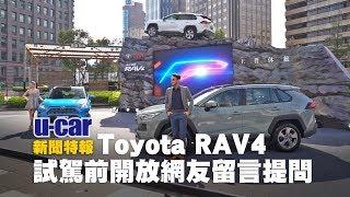 全新Toyota RAV4你提我試:3/5中午前開放網友在影片下方留言提問!我們將在試駕前選出網友們在意的問題進行相關影音測試報導 | U-CAR 現場報導