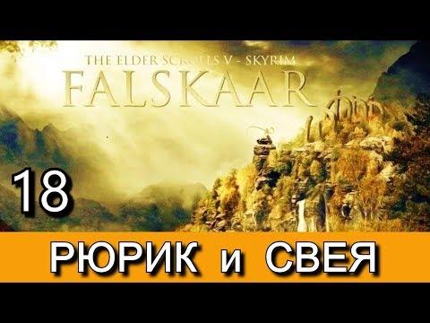 """Фальскар. Часть 18. Сайд-квесты """"Счастливая находка"""" и """"Песни мертвецов"""""""