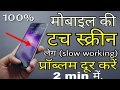 android touch screen not working solution | fix android touch screen not working properly| hindi