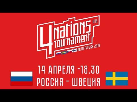 Турнир 4-х наций U16. Россия - Швеция. 14 апреля 2019