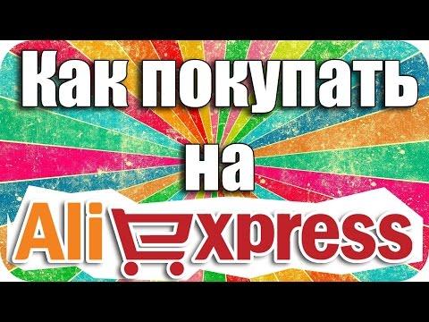 Как покупать в Китае. Покупки на Aliexpress для новичков.