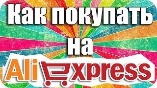 Как покупать в Китае. Покупки на Aliexpress для новичков.(, 2015-01-27T14:01:33.000Z)