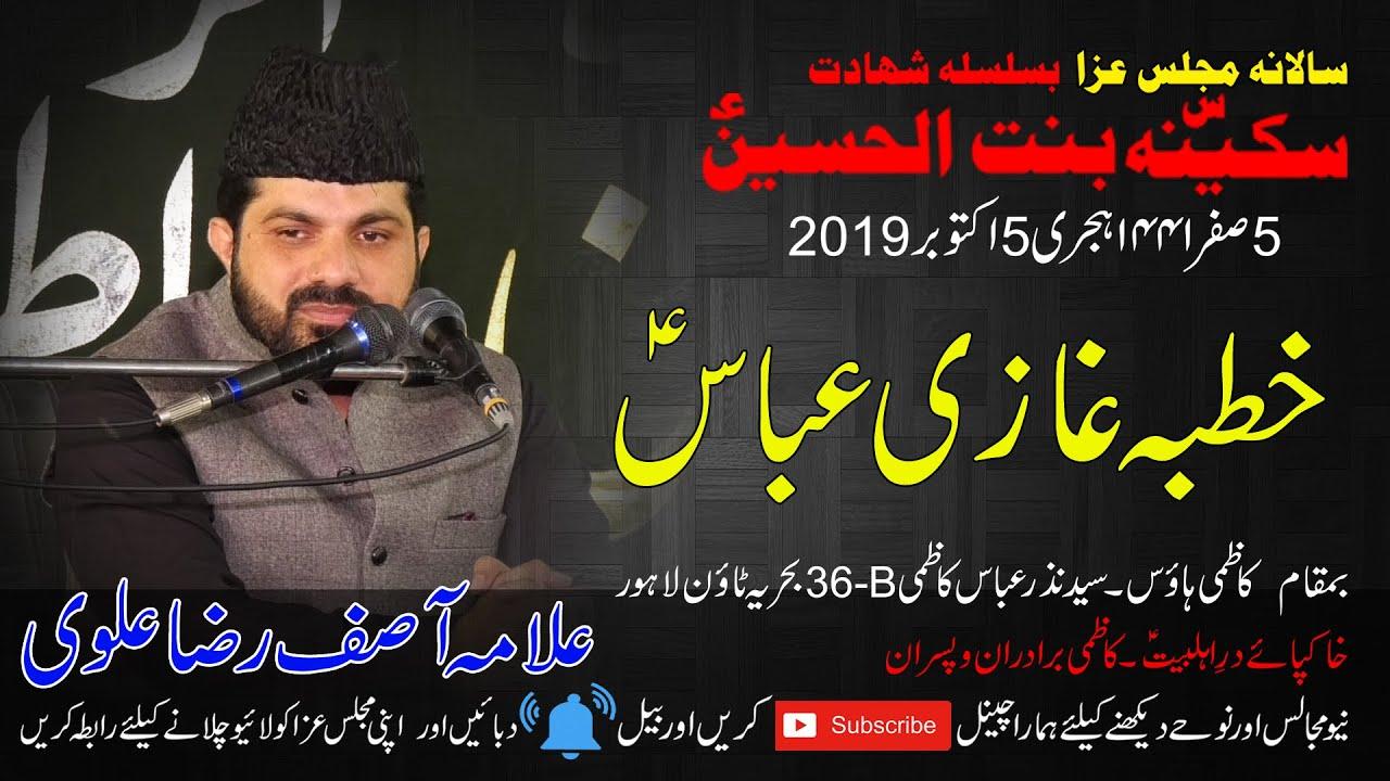 5 Safar 1441 Hijri 2019  Allama Asif Raza Alvi | at Kazmi House Behria Town Lahore