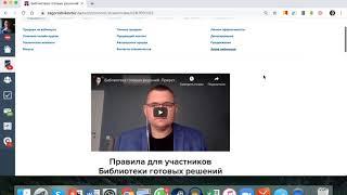 Видеообзор библиотеки готовых решений