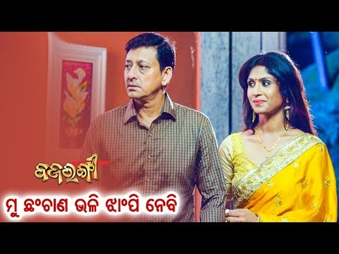 Heavy Scene - Mun Chhanchana Bhali Jhhampi Nie | New Odia Film - Bajrangi | Sidharth TV