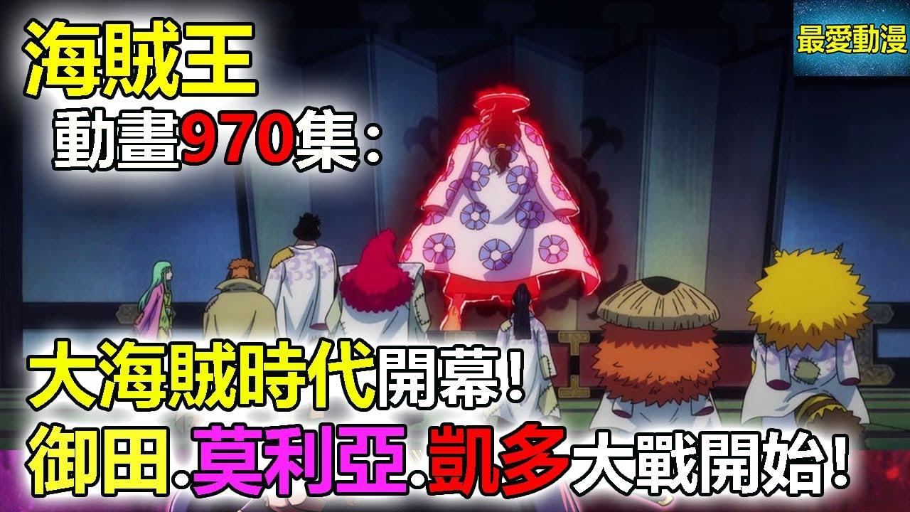 海賊王動畫970集:大海賊時代開幕!光月御田~月光莫利亞~凱多~大戰開始!