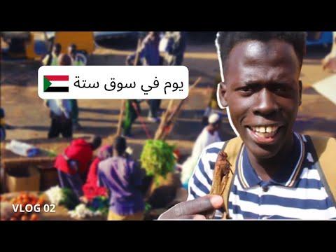 VLOG: A Full Day in سوق ستة بالحاج يوسف l Khartoum Famous Market