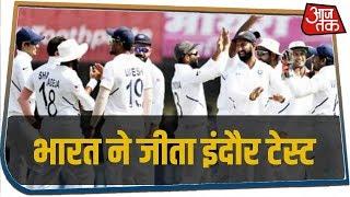 तीसरे ही दिन Bangladesh ने टेके घुटने, Indore में पारी और 130 रनों से जीती India