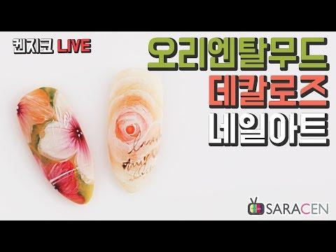 켄지코 Live! -데칼로즈, 오리엔탈무드 네일아트 /  Decal Rose,  Oriental mood nail art