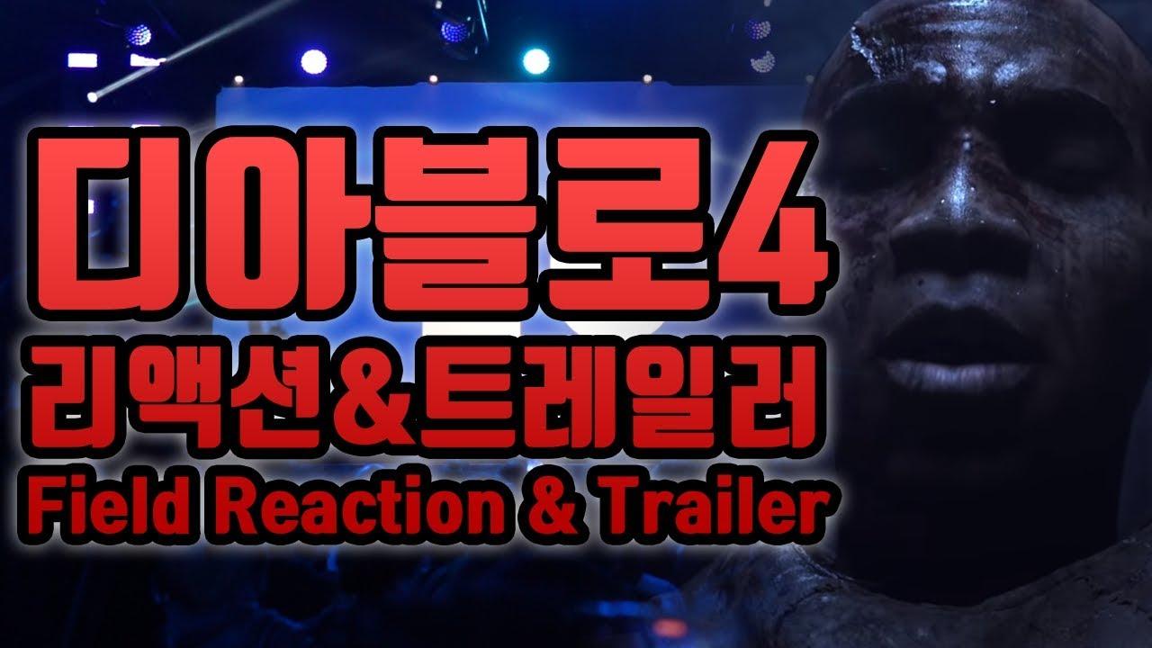 디아블로4 현장 리액션&트레일러
