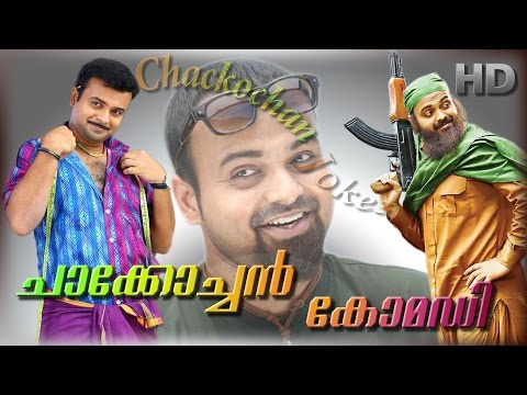 kunchako boban malayalam non stop comedy | full time comedy | latest upload malayalam comedy 2016
